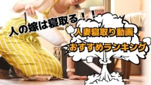 【2D動画】人妻寝取り動画おすすめランキング!無修正から修正ありまで随時更新中