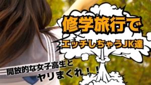 修学旅行でエッチしまくるJK・女子高生達のAV動画!VRもあるぞ